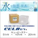 【送料無料】マッキンリー 次亜塩素酸水CELA(セラ)水キュービーテナー20リットル