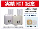 【セット商品】ジアミスト超音波霧化器UD-200IVと次亜塩素酸水CELA(セラ水)20リットルセット
