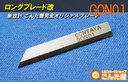 GON01 ごんた屋仕様 超音波カッター R31-GONTA用 ロングブレード