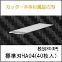 本多電子 エコーテック 超音波カッター用 替え刃標準刃HA04(純正品:40枚)