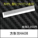 本多電子 エコーテック 超音波カッター用方形刃HA08(ZO-40・ZO-41・USW-334・USW-335Ti・R31-GONTA・USW-334Plas)