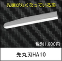 HA10 超音波カッター用先丸刃