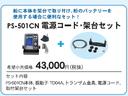 【送料無料】【セット商品】GPS内蔵ポータブル魚探ちょいナビPS−501CN電源コード・架台セット/本多電子/HONDEX/ホンデックス/日本製/…