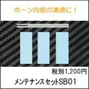 SB01 超音波カッター用メンテナンスセット(ヤスリ3枚とお掃除棒)