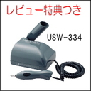 本多電子 超音波カッター USW-334 【在庫有り】
