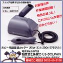 ★特典つき★本多電子 超音波カッター USW-334 【在庫有り】