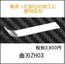 超音波カッター用曲刃(マゲバ)ZH03(R5)(ZO-40・ZO-41・USW-334)