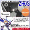 ZH03 ホビー用超音波カッター用曲刃(R5)