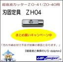 ZH04 超音波カッターZO-41・ZO-40用刃固定具【3個以上で送料無料。10個以上で2個増量+メンテナンスセットSB01プレゼント】