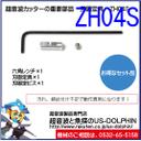 【セット商品】ZH04S 超音波カッターZOシリーズ用3点固定の刃固定具セット