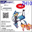 ZH10 超音波カッター用長刃25mm(ZO-41・ZO-40・USW-334)