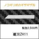 超音波カッター用替え刃鋸刃(ノコバ)ZH11(ZO-40・ZO-41・USW-334)