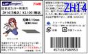 ZH14 超音波カッター用(プロ)薄刃0.15mm(5枚入)(ZO-40・ZO-41)