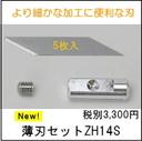 【セット商品】超音波カッター用薄刃セットZH14S(薄刃0.15mm(5枚入)ZH14+固定金具ZH15+刃固定ビスHB03のセット)