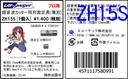 【セット商品】ZH15S 超音波カッター用薄刃0.15mm用刃固定具セット(薄刃用刃固定具ZH15と刃固定ビスHB03と六角レンチRR02のセット)