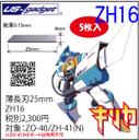 超音波カッターZO-40・ZO-41用薄長刃0.15mm(5枚入)ZH16