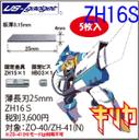 【セット商品】超音波カッター用薄長刃セットZH16S(薄長刃ZH16と薄刃用固定具ZH15と刃固定ビスHB03のセット)(ZO-41・ZO-40)
