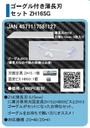 【セット商品】ZH16SG 超音波カッター用ゴーグル付薄長刃セット(薄長刃ZH16と薄刃用固定具ZH15と刃固定ビスHB03とゴーグルZH13のセッ…