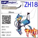 【枚数限定】ZH18 プロ仕様!超音波カッターZO-41専用 曲刃1mmZH18