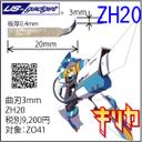 【枚数限定】超音波カッターZO-41専用曲刃3mmZH20