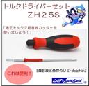 ZH25S 超音波カッター用トルクドライバーセット(USW-334シリーズ・ZOシリーズ共通)刃固定ビスを締める工具