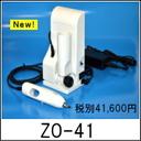 ホビー用小型超音波カッターZO−41
