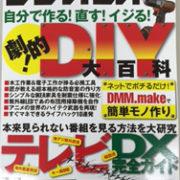 月刊ラジオライフに超音波カッターZO-41が掲載されました