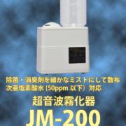 社販と協力工場様への販売/超音波霧化器