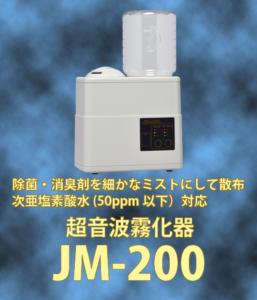 JM-200