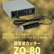 ホビー用超音波カッターZO-80用ハードケース変更