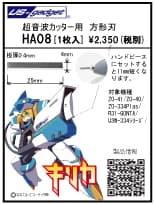 HA08方形刃