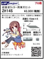 超音波カッター用薄刃セットZH15S