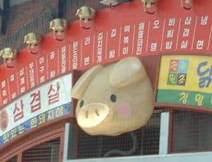 演出豚の鼻
