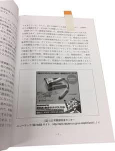 超音波振動加工技術