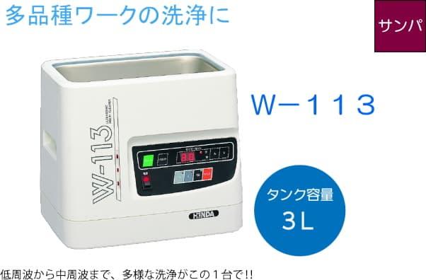 超音波洗浄機W113