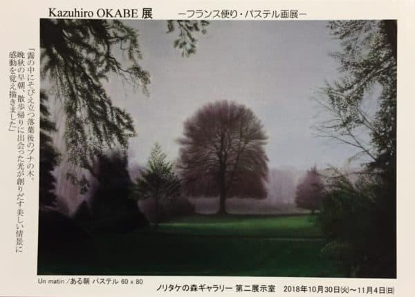 フランスの画家 岡部さん