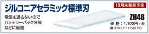 zh48 ジルコニアセラミック刃