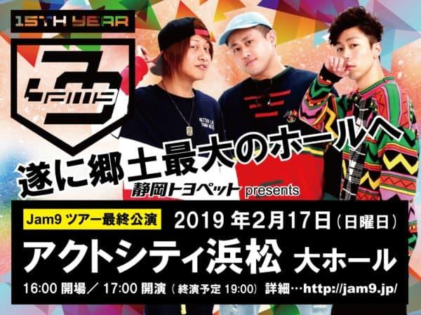 Jam9コンサート