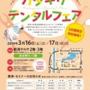 カタギリデンタルフェア(新潟県歯科器材販売)