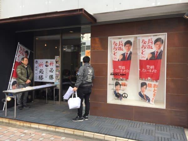 長坂なおと後援会事務所開き