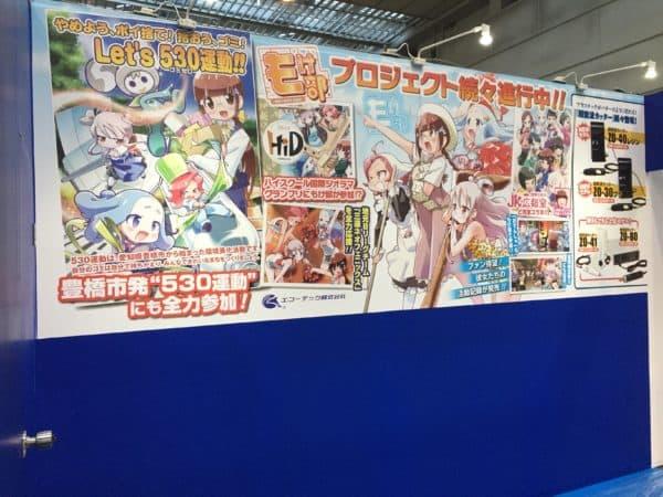 静岡ホビーショー看板
