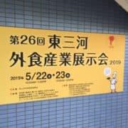 第26回東三河外食産業展示会