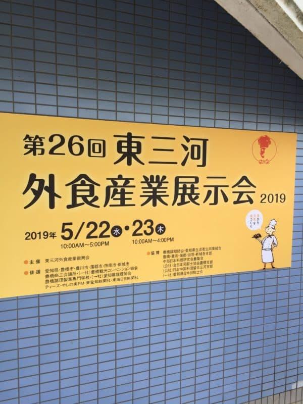 東三河外食産業展示会
