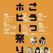 今週末24日(土)は、ごうつホビー祭り(島根県江津)