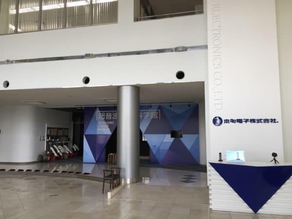 超音波科学館ホール入口
