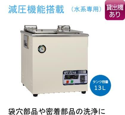 WV-231S 卓上型超音波洗浄機