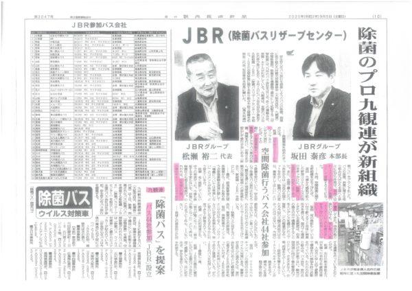 週刊観光経済新聞