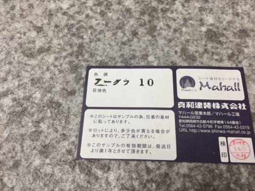 アーグラ10(御影石ジェットバーナー仕上げ)