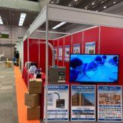 マイドーム開催中の大阪勧業展2020に霧化器展示