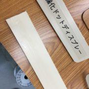 木材(エゾ松)切断のコツ。超音波カッター編